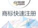 快速商标注册【国家商标总局备案单位,24小时<em>提交</em>商标局成功率90%】