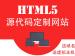 宥<em>html</em><em>5</em>定制<em>网站</em>