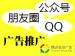 <em>网络</em>广告--微信、QQ<em>推广</em>
