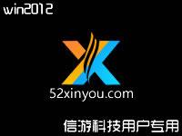 信游科技游戏平台win2012<em>系统</em>环境