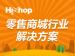 【专注新零售】HiShop<em>十</em>六<em>年</em>老品牌建站(专业商城、官网)