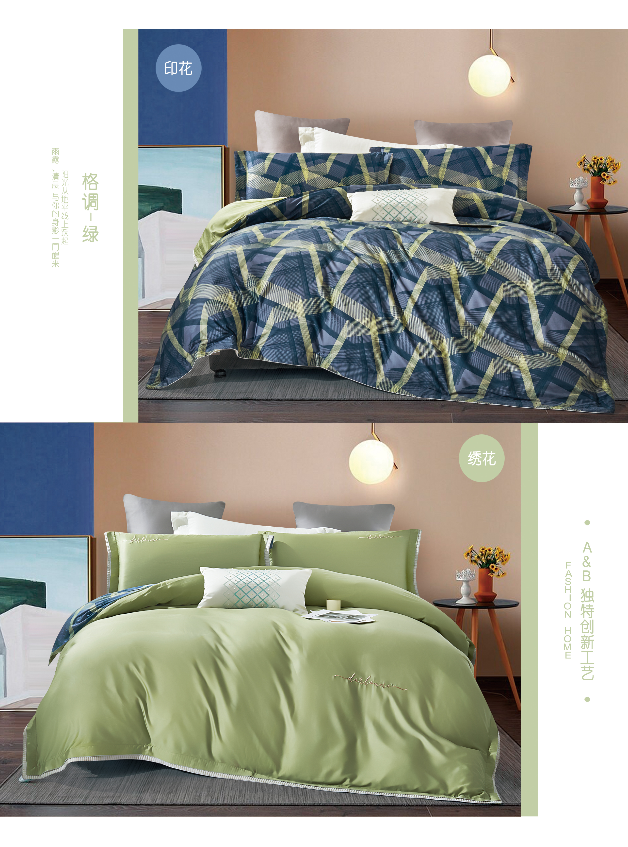臻棉天絲床蓋雙麵款四件套-格調&綠