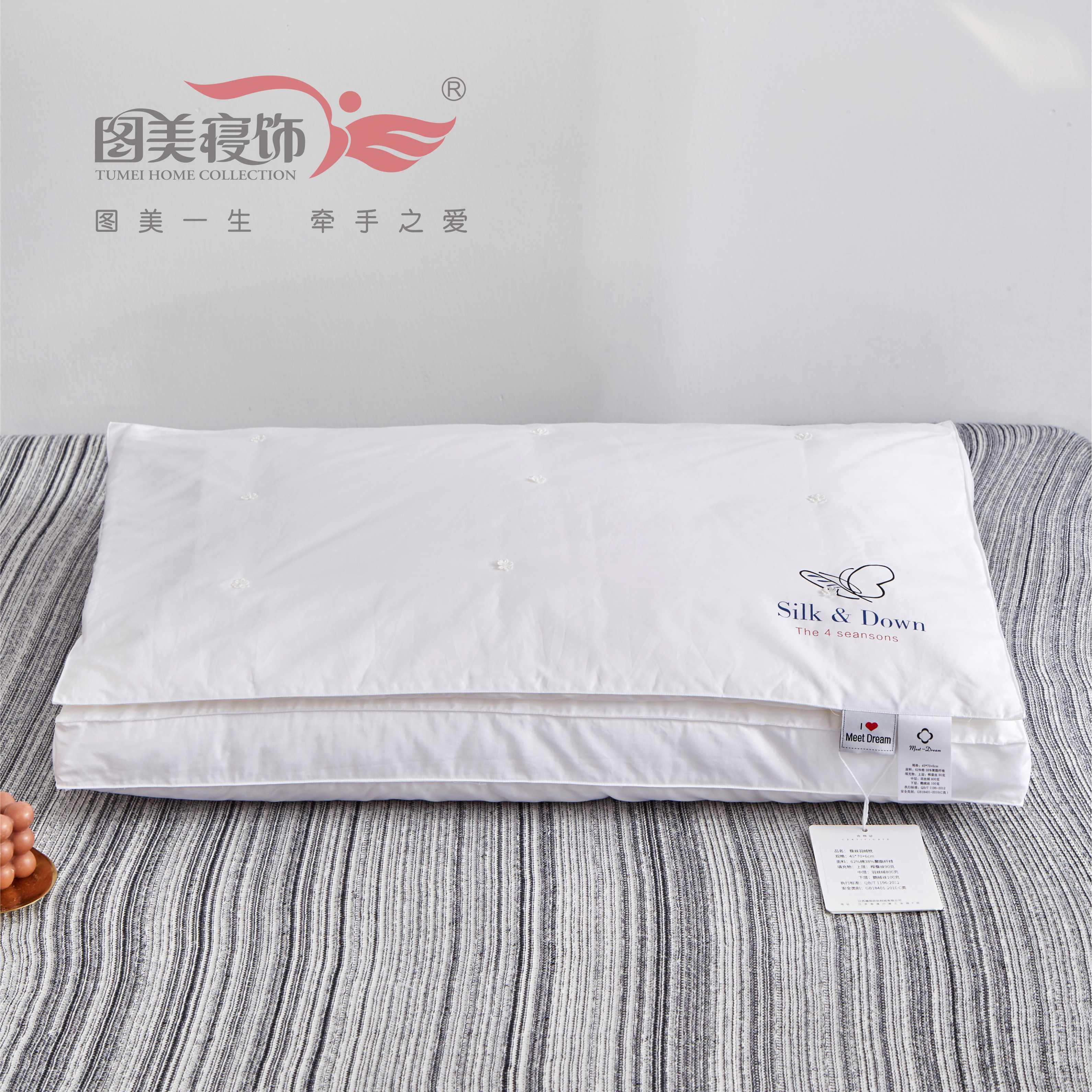 生態蠶絲羽絨枕